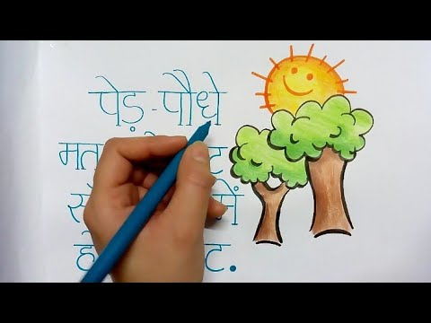 How To Write Save Environment Slogan In Hindi