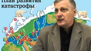 Остановка Гольфстрим и надгосударственное управление. Рассказывает Валерий Пякин.