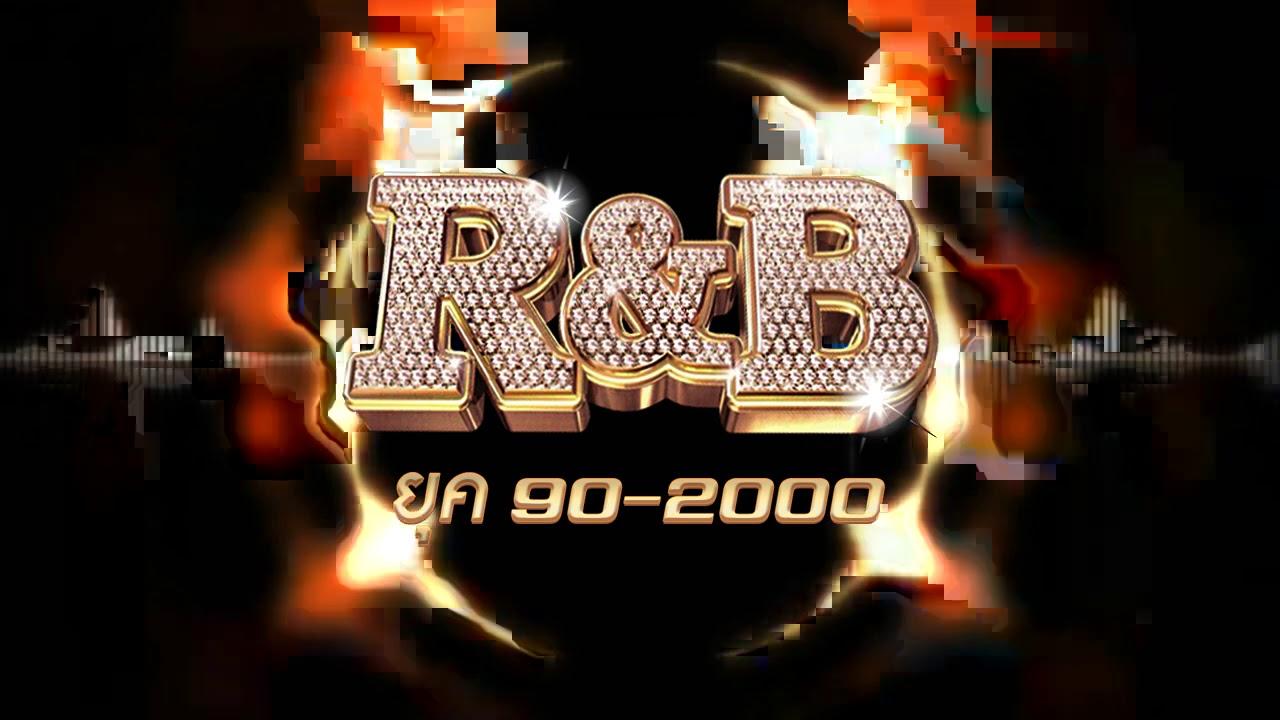 R&B ยุค 90-2000 นั่งชิวๆตามผับ บาร์