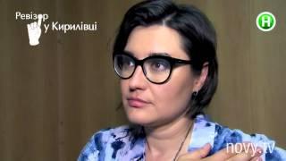 База отдыха Босфор - Ревизор в Кирилловке- 23.11.2015 Сезон 6.(, 2015-11-23T20:00:00.000Z)