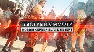 Быстрый сММОтр - Новый сервер Black Desert[02.02.2016]