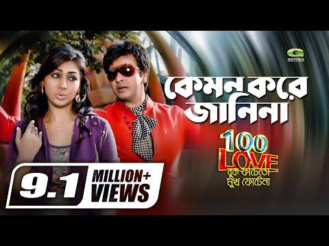Kemon Kore Janina   Dolly Sayantony & Palash   Bangla Movie  Song