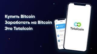 Totalcoin: Простой способ купить, обменять и хранить криптовалюту [RUS]