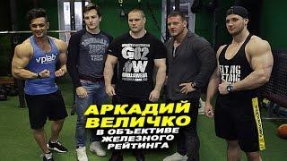 На чем набирает массу Аркадий Величко и когда мы вновь увидим его на про-турнирах?р