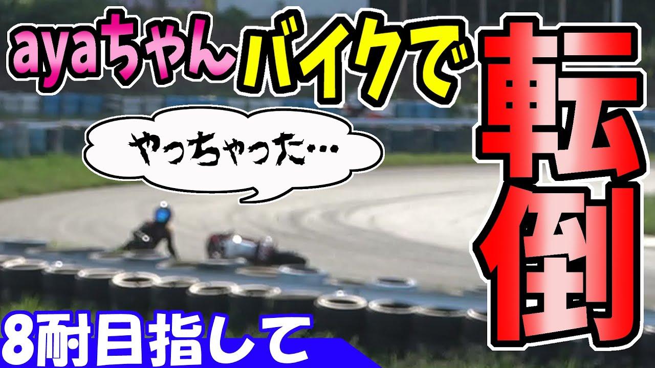 【バイクで転倒】NSF100で久しぶりにサーキット走行 やってしまった・・・