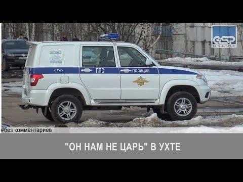 """""""Он нам не царь"""" в Ухте I 5 мая`18"""