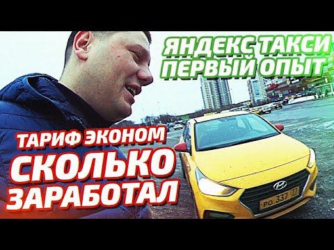 Яндекс Такси - Первый опыт - Тариф эконом