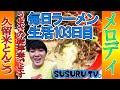 【毎日ラーメン生活】メロディ 久留米とんこつラーメンをすする【大宮】SUSURU TV第1…
