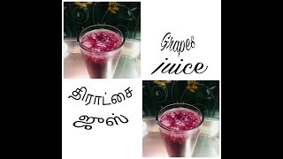 Grapes juice in tamil/Grapes sharbat/summer special drink
