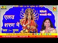 Download Poonam Mishra Navratri Special Maithili Devi Geet || Maithili Sangeet MP3 song and Music Video