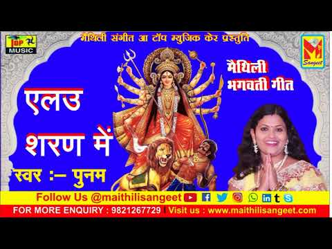 Poonam Mishra Navratri Special Maithili Devi Geet || Maithili Sangeet