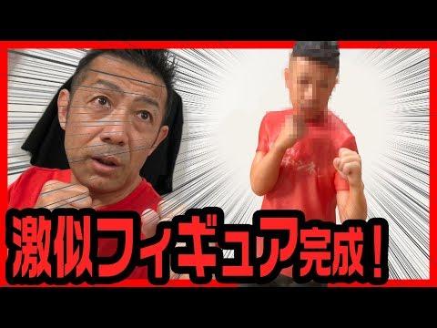 【超そっくり】森脇健児の3Dフィギュアを作ったら驚愕のクオリティだった!