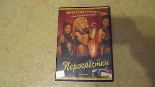 Britney Spears 'Перекрестки' ('Crossroads') (русская лицензия)