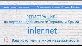 Подать объявление недвижимость Украина и Крым - Регистрация.(, 2015-02-03T20:09:39.000Z)