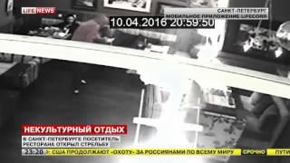 В Санкт-Петербурге посетитель ресторана открыл стрельбу