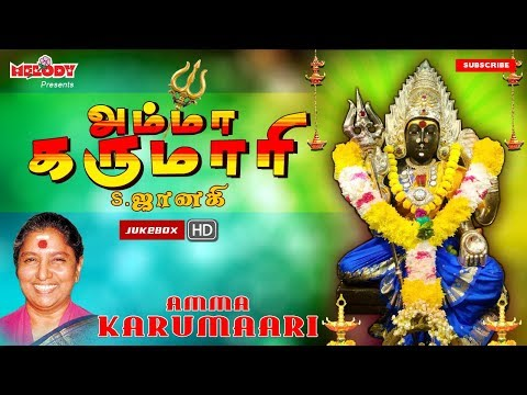 Amma Karumaari  Amman Songs  Tamil Devotional Songs  SJanaki   Jukebox