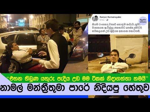 නාමල් රාඡපක්ෂ පාරේ බයික් එකක් උඩම නිදාගත්තේ ඇයි ? - Namal Rajapaksa Sleep on the bike