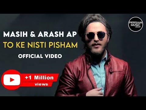 Masih & Arash Ap - To Ke Nisti Pisham - Official Video (مسیح و آرش ای پی - تو که نیستی پیشم - ویدیو)