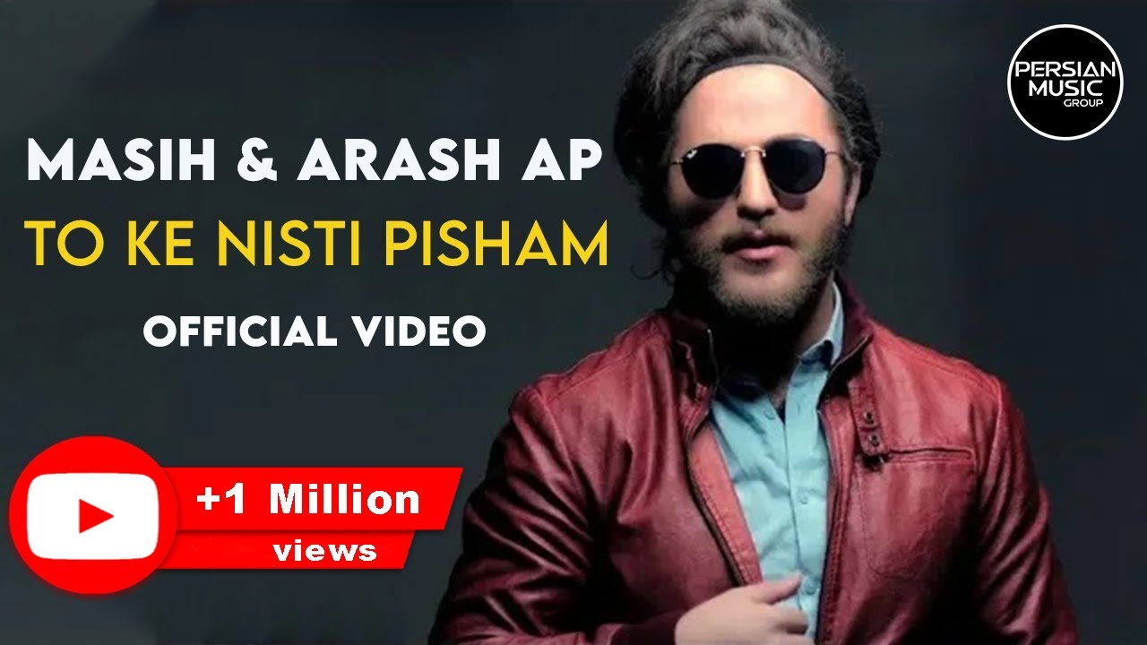 Download Masih & Arash Ap - To Ke Nisti Pisham I Official Video ( مسیح و آرش ای پی - تو که نیستی پیشم )