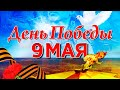 9 МАЯ ДЕНЬ ПОБЕДЫ mp3
