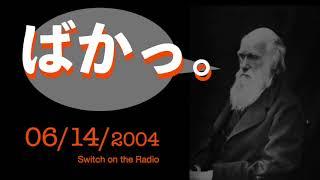 伊集院光「深夜の馬鹿力」2004年6月14日放送