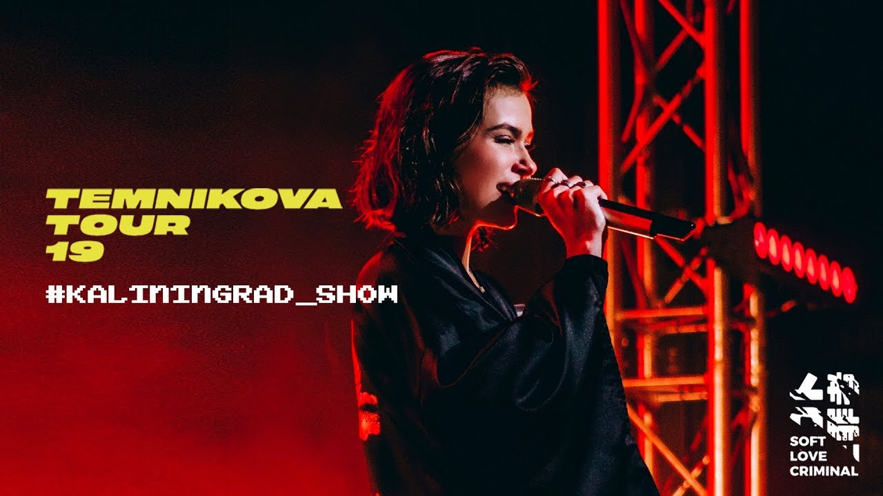 Калининград — Шоу — TEMNIKOVA TOUR '19
