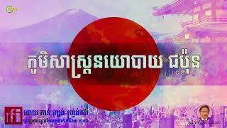 Japan's Geopolitics | ភូមិសាស្ត្រនយោបាយជប៉ុន | Khmer RFI