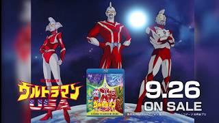 日米合作アニメ『ウルトラマンUSA』Blu-ray 9/26発売!