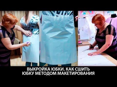 Выкройка юбки. Как сшить юбку. Методом макетирования
