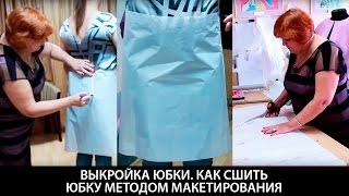 Выкройка юбки. Как сшить юбку. Методом макетирования(Делаем выкройку юбки методом макетирования. Больше информации на моем сайте: http://paukshte.ru/ У меня появился..., 2013-08-13T04:01:03.000Z)