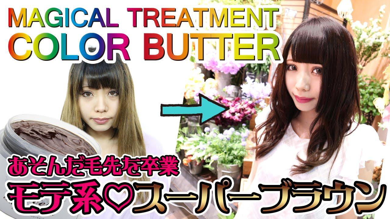 カラー バター ココナッツ ブラウン