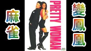 #Pretty Woman -麻雀變鳳凰主題曲-Roy Orbison【木比電影主題曲-Movie theme song】