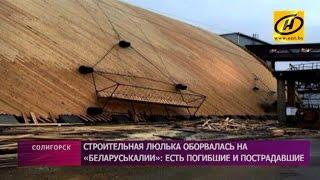 На «Беларуськалии» оборвалась люлька с рабочими – один человек погиб, ещё трое госпитализированы