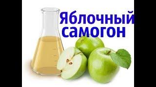 Яблочный ароматный самогон.