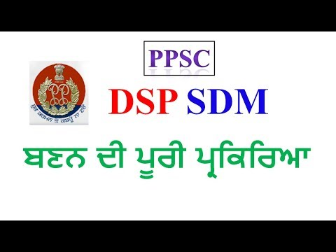 How to become SDM, DSP. Full detail of PPCS (Punjab State Civil Services Examination)