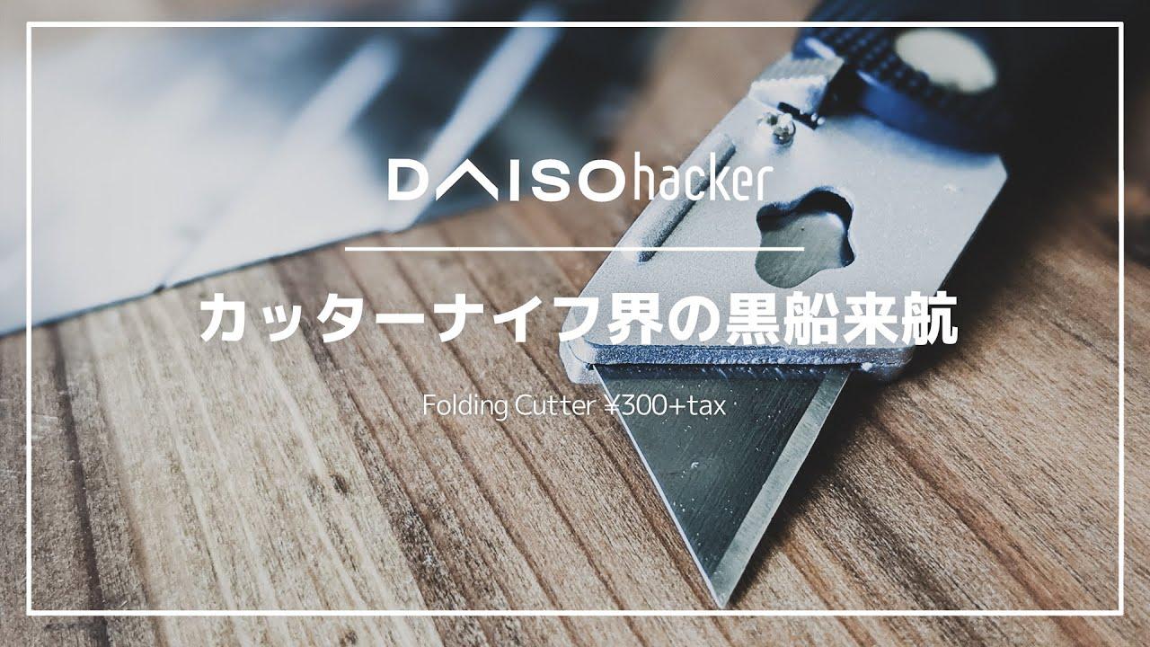 100均ダイソー「折り畳み式カッター」の正体は日本ではあまり見かけない無骨で格好良いフォールディングカッターナイフだった!