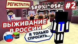 ВЛЕЗ БЕЗ ОЧЕРЕДИ В ПОЛИКЛИНИКУ, БАБКИ ЧУТЬ НЕ УБИЛИ - ВЫЖИВАНИЕ В РОССИИ #2