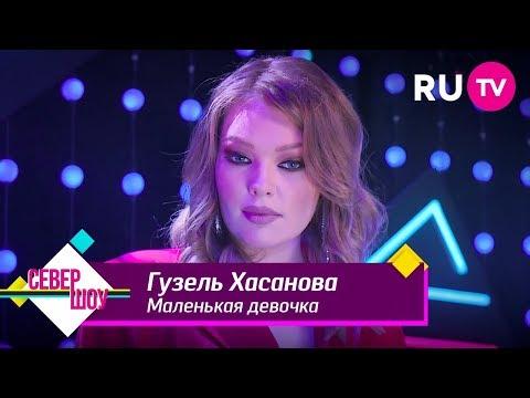 Гузель Хасанова —