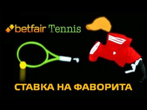 теннис betfair на live ставки