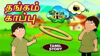 தங்கம் காப்பு - Bedtime Stories For Kids | Fairy Tales in Tamil | Tamil Stories | Koo Koo TV