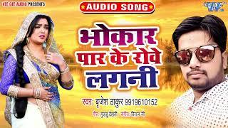 भोकार पार के रोवे लगनी // #2020_New_Song - #Brijesh_Thakur का सबसे हिट धमाकेदार New Song