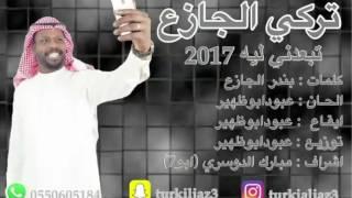 تركي الجازع - تبعدني ليه (حصرياً) 2017