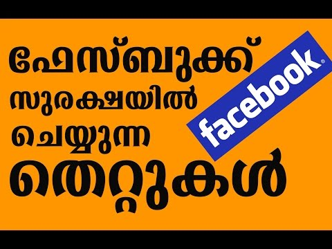 AWESOME New Facebook Tricks You Should Know 2017 (facebook സുരക്ഷ ഉറപ്പാക്കുക)