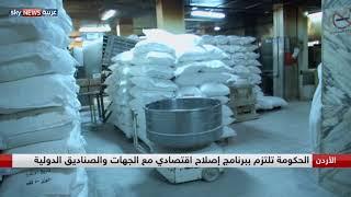 الحكومة الأردنية تدرس إدخال تعديلات ضريبية على الدخل والمبيعات