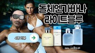돌체엔가바나 라이트블루 향수 4종 리뷰 (오드뚜왈렛,오…