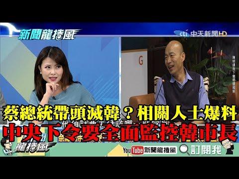 【精彩】蔡總統帶頭滅韓? 陳美雅:有人爆料中央已下令要全面監控韓市長