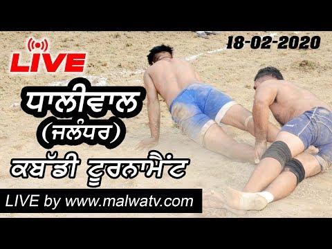 LIVE 🔴 DHALIWAL MANJKI (Jalandhar) KABADDDI CUP [18-Feb-2020] LIVE STREAMED VIDEO