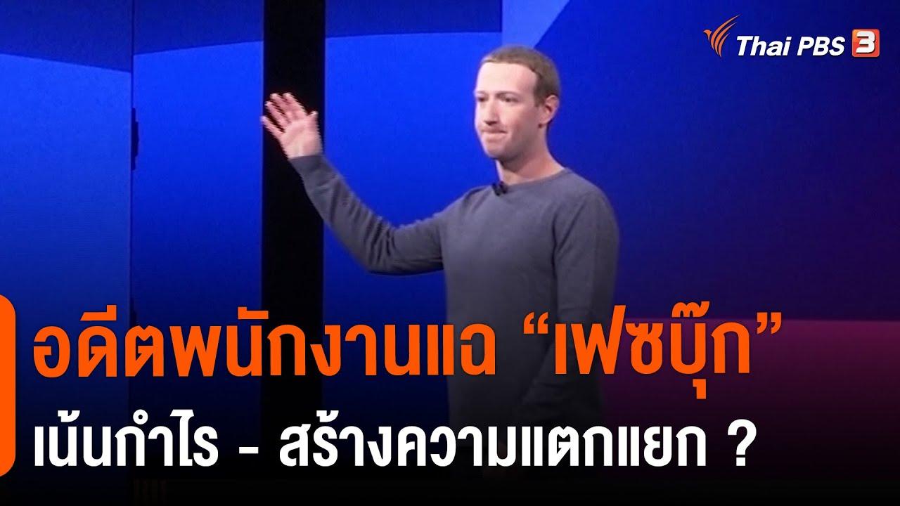 """อดีตพนักงานแฉ """"เฟซบุ๊ก"""" เน้นกำไร - สร้างความแตกแยก ?"""