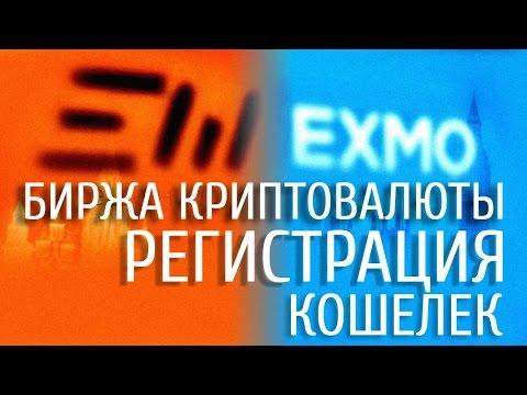 Как создать и открыть кошелек биржа EXMO