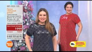 Shop & Show (Мода). 001922135 Платье «Звёздный дождь»